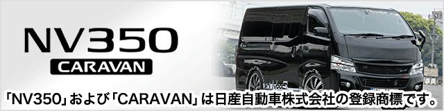 NV350キャラバンのおすすめ商品