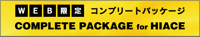 WEB限定コンプリートパッケージforHIACE