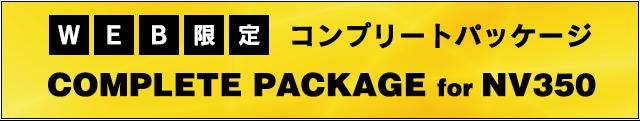 WEB限定コンプリートパッケージforNV350
